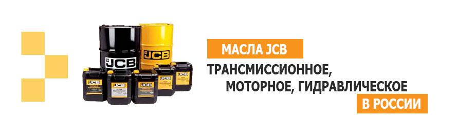 Масла JCB